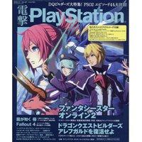 Dengeki PlayStation February 2016, Week 2