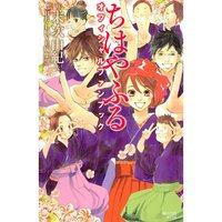 Chihayafuru Official Fan Book