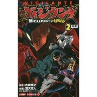 Vigilante: My Hero Academia Illegals Vol. 2