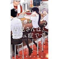 Comi-san wa Comyusho Desu Vol. 2