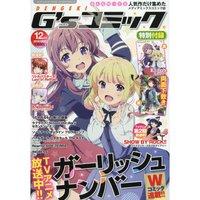 Dengeki G's Comic December 2016