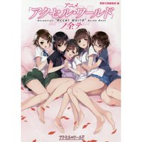 Animation Accel World Guide Book