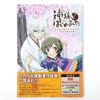 TV Anime Kamisama Hajimemashita Special Fanbook: Mikage Shrine Pictures Edition