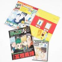Jump-Ryu! Vol. 21 Hunter x Hunter w/ Manga Drawing Tutorial DVD