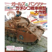 Girls und Panzer Great Operation: Gachinko Panzer Model