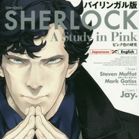 Sherlock A Study in Pink Bilingual Version