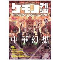 Kemono Magazine Vol. 5