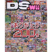 Famitsu DS+Wii March 2016