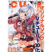 Monthly Comic Cune April 2019
