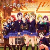 Kitto Seishun ga Kikoeru | TV Anime Love Live! ED Theme