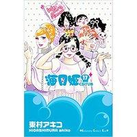 Princess Jellyfish Vol. 17