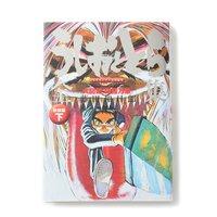 Ushio and Tora Complete Works Vol. 2