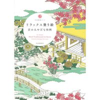 Traditional Motifs of Kyoto: Relaxing Coloring Book