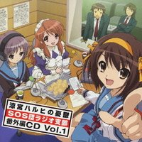 The Melancholy of Haruhi Suzumiya - SOS Brigade Radio Branch - Extra Edition CD Vol. 1