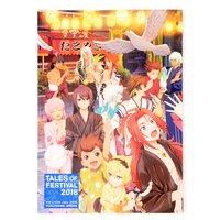 Tales of Festival 2016 Official Pamphlet