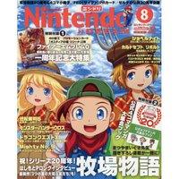 Nintendo Dream August 2016
