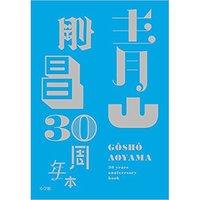 Gosho Aoyama 30th Anniversary Book