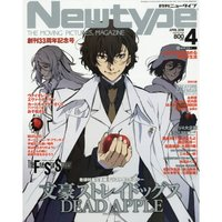 Monthly Newtype April 2018