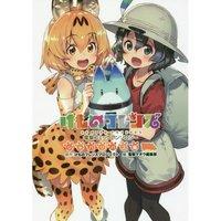 Kemono Friends Comic Anthology: Japari Bus Arc