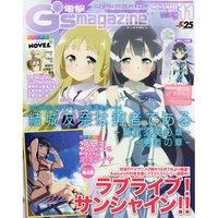 Dengeki G's Magazine November 2017