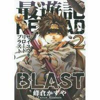 Saiyuki: Reload Blast Vol. 2