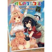 Kemono Friends Comic Anthology: Japari Cafe Arc