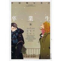 Sotsugyosei Winter