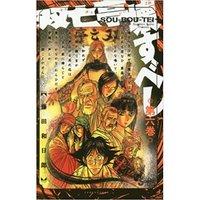 Souboutei Kowasu Beshi Vol. 6