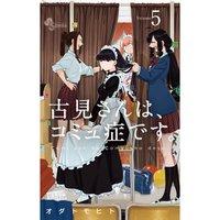 Komi-san wa Komyusho Desu Vol. 5