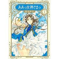 Oh My Goddess! New Edition Vol. 1