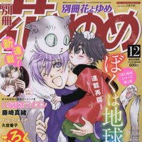 Bessatsu Hana to Yume December 2015