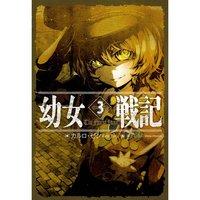 Saga of Tanya the Evil Vol. 3 (Light Novel)