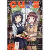 Monthly Comic Cune August 2017