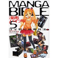 Manga Bible Vol.5 Panel Layout Movie Techniques