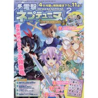 Dengeki Neptune Vol. 2