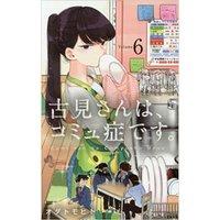 Comi-san wa Comyusho Desu Vol. 6