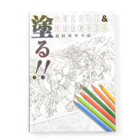 Paint!! Puzzle & Dragons Ultra Precision Coloring Book