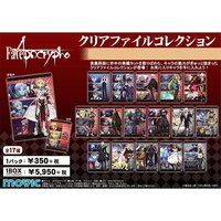 Fate/Apocrypha Clear File Collection Box Set