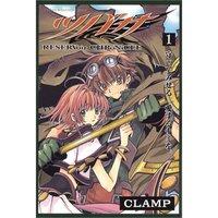 Tsubasa: Reservoir Chronicle Vol. 1