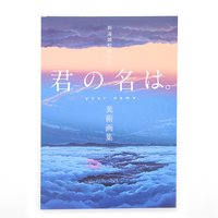 Director Makoto Shinkai Your Name Background Art Collection
