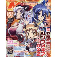 Megami Magazine October 2017