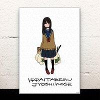 Girl Who Eats a Lot B Acrylic Art Board