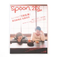 Spoon.2Di Actors Vol. 3