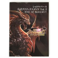 Shadowverse Official Tactics Guide Vol. 2: Rise of Bahamut