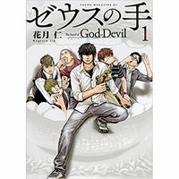 The Hand of God or Devil Vol. 1