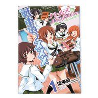 Girls und Panzer: Sensha-do no Susume Vol. 1