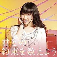 Kimi to no Yakusoku o Kazoeyou (Type B Edition) | Azusa Tadokoro