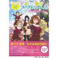 Sound! Euphonium 2 Kitauji High School Brass Band Club Guide Book