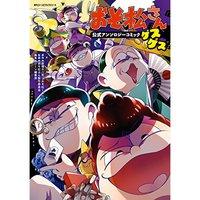 Osomatsu-san Official Comic Anthology: Gesu Gesu