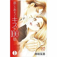 Koishisa Amatte Kiss wo 100 Bai Vol. 1